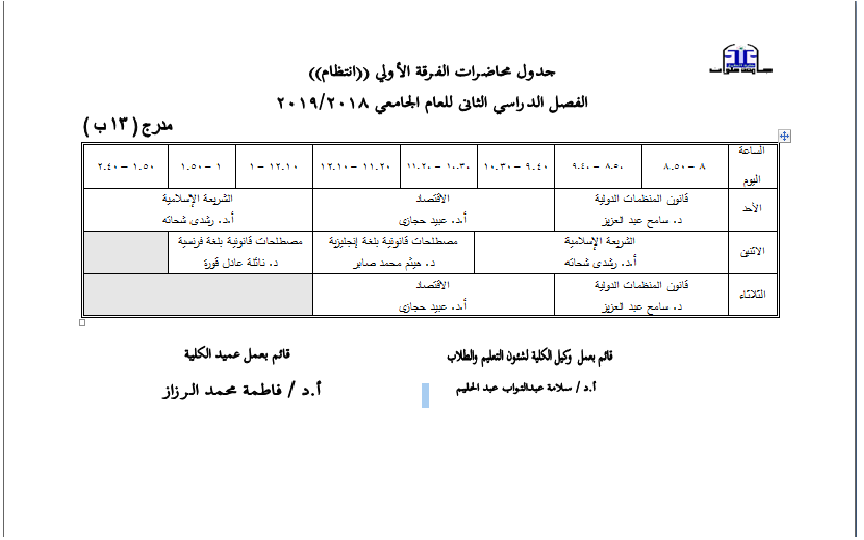first year normal arabic